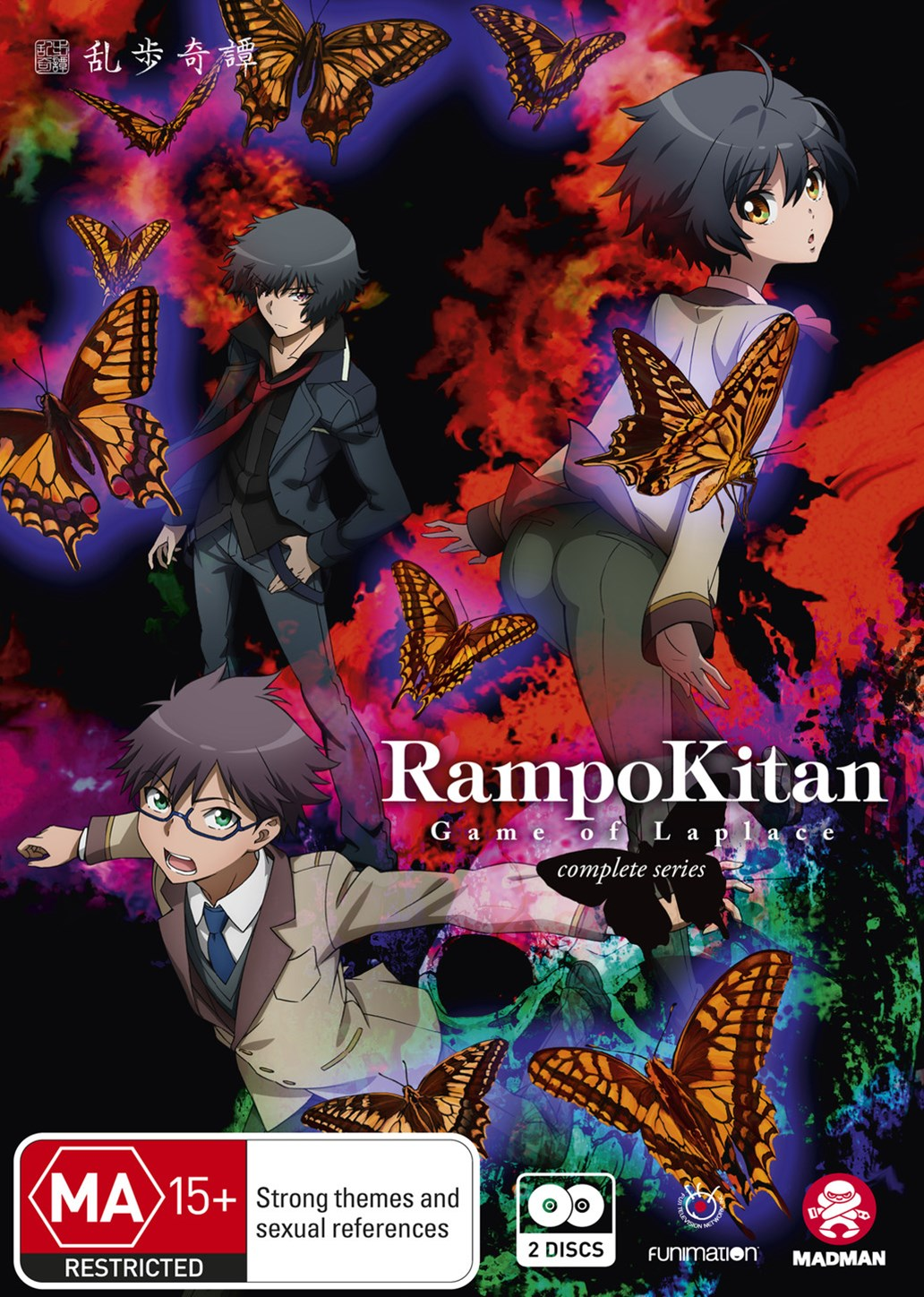 Rampo Kitan: Game of Laplace - Complete Series