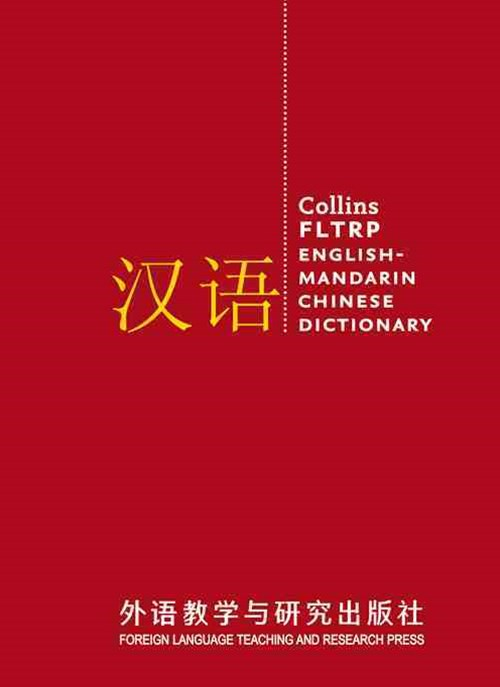 Collins FLTRP English-Mandarin Chinese Dictionary: Complete And Unabridged