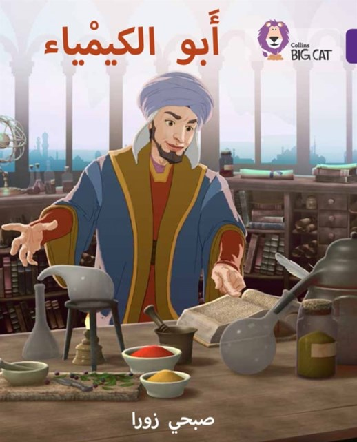Ibn Hayyan: The Father of Chemistry