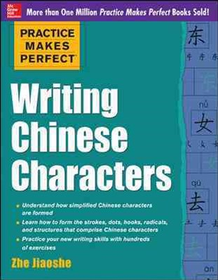 Practice Makes Perfect: Writing Chinese Characters