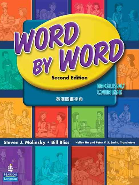 Word by Word Picture Dictionary English/Chinese Edition