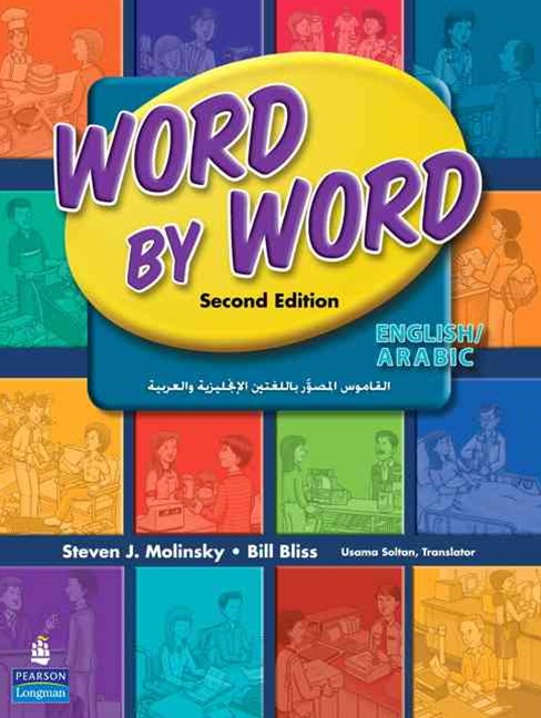 Word by Word Picture Dictionary: English/Arabic Edition
