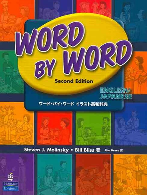 Word by Word Picture Dictionary English/Japanese Edition