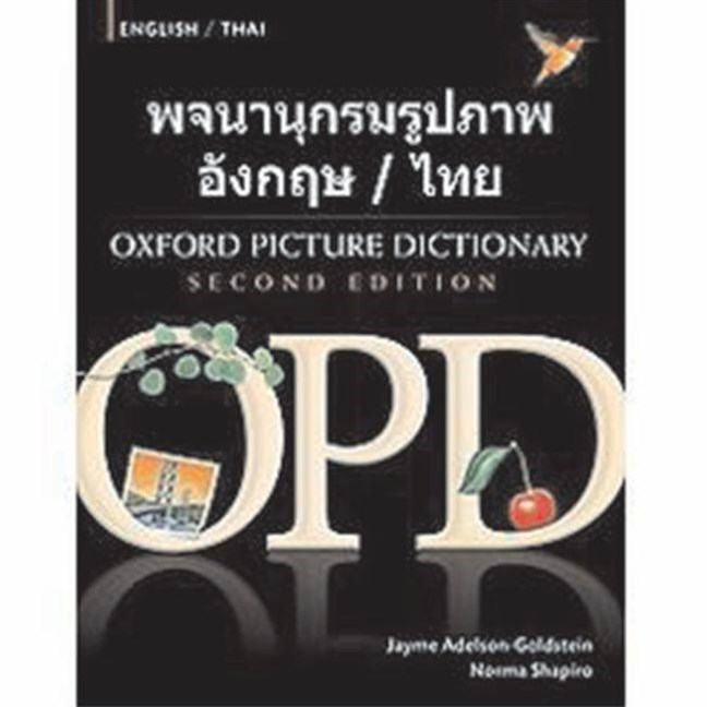 Oxford Picture Dictionary English-Thai Edition