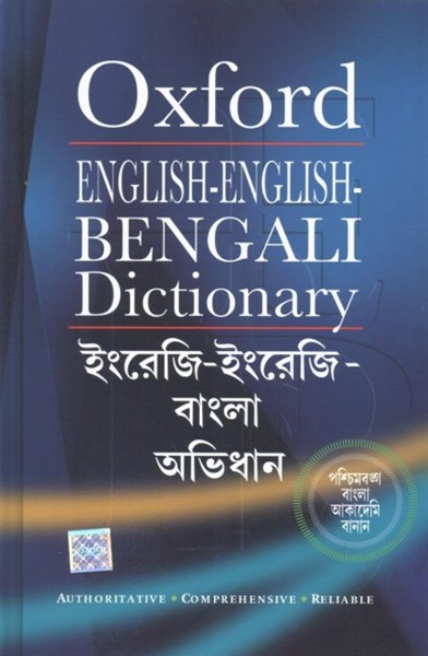 Oxford English-English-Bengali Dictionary