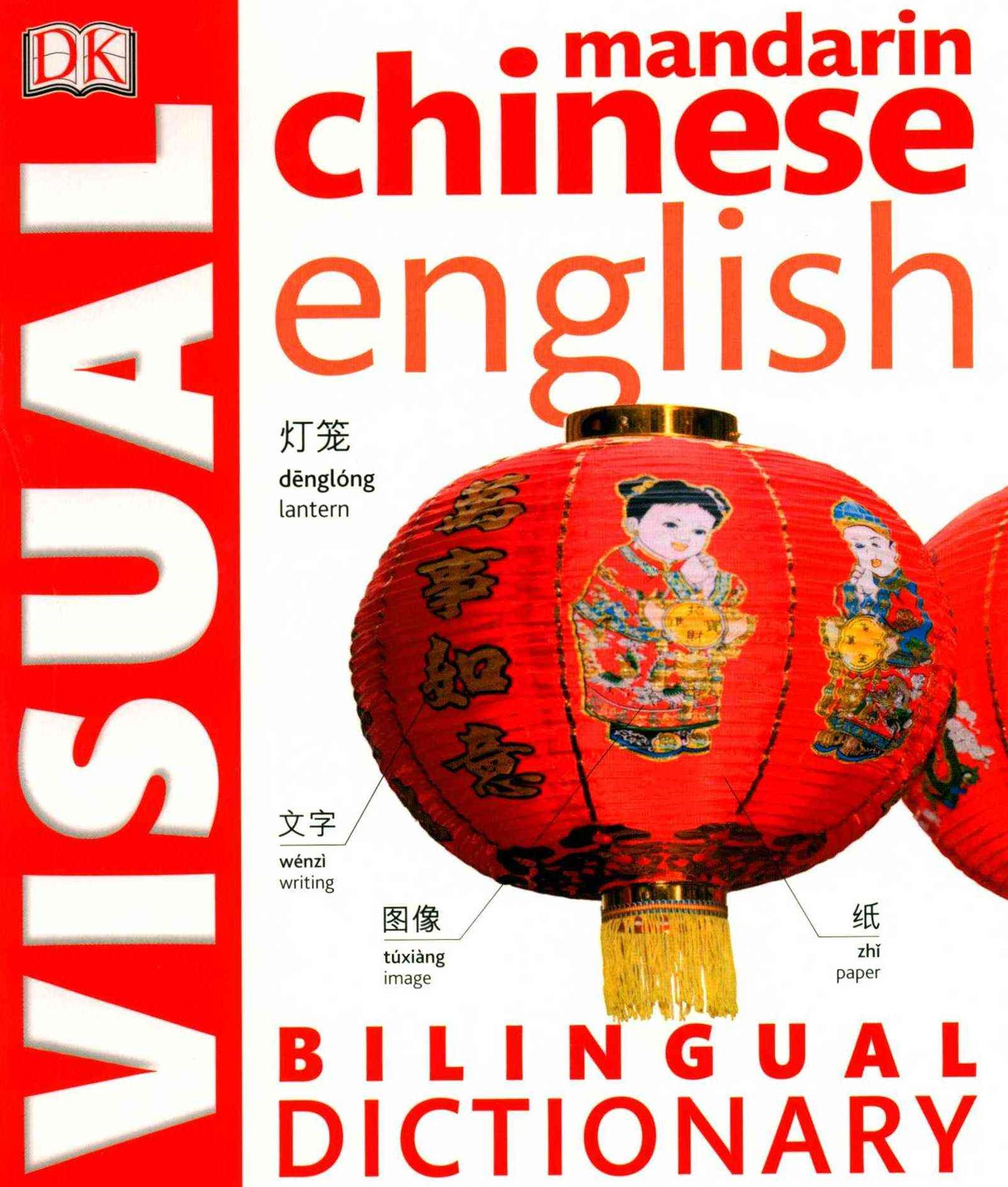 Mandarin Chinese English: Visual Bilingual Dictionary