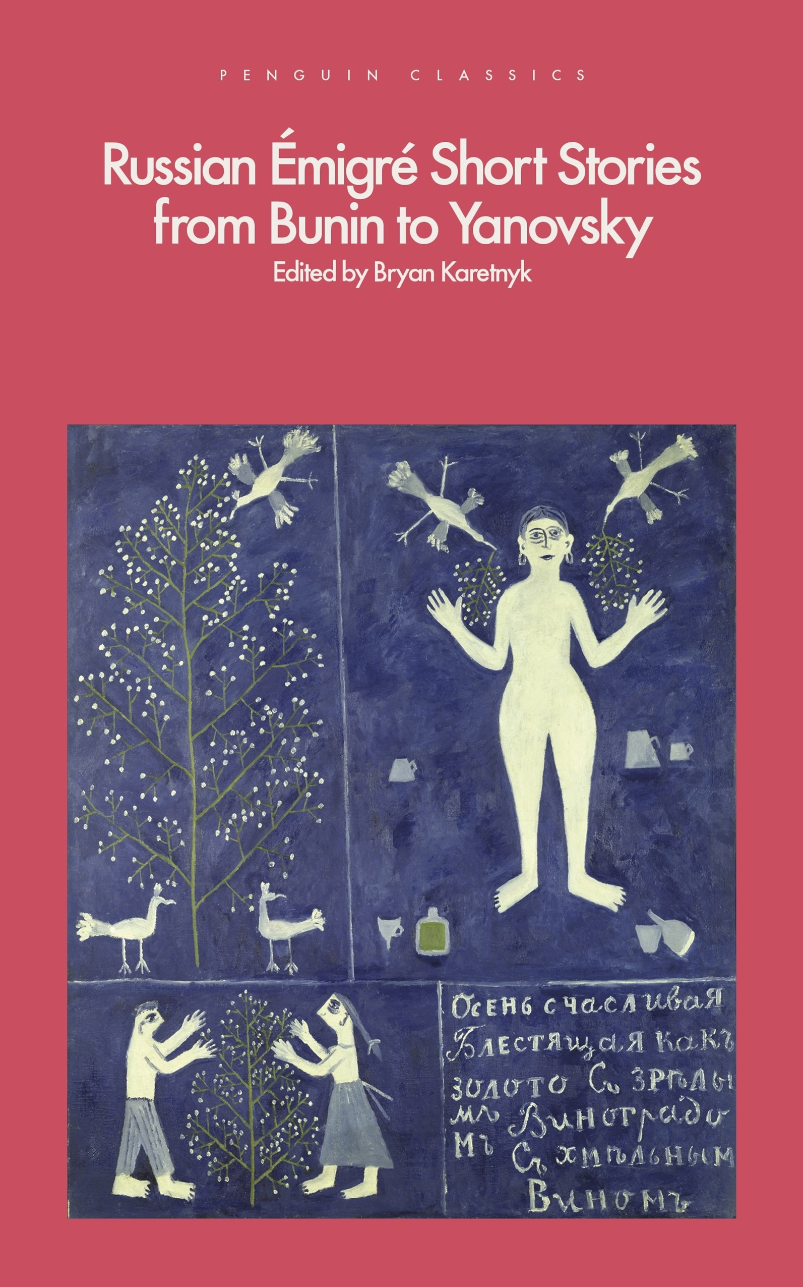 Russian Emigre Short Stories From Bunin To Yanovsky