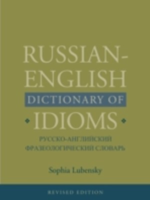 (ebook) Russian-English Dictionary of Idioms