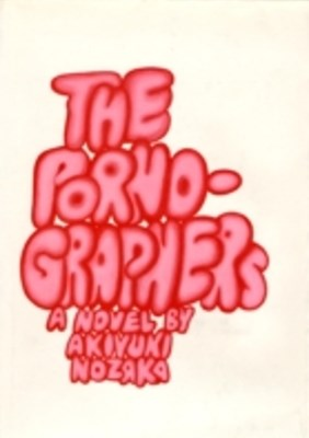 (ebook) Pornographers