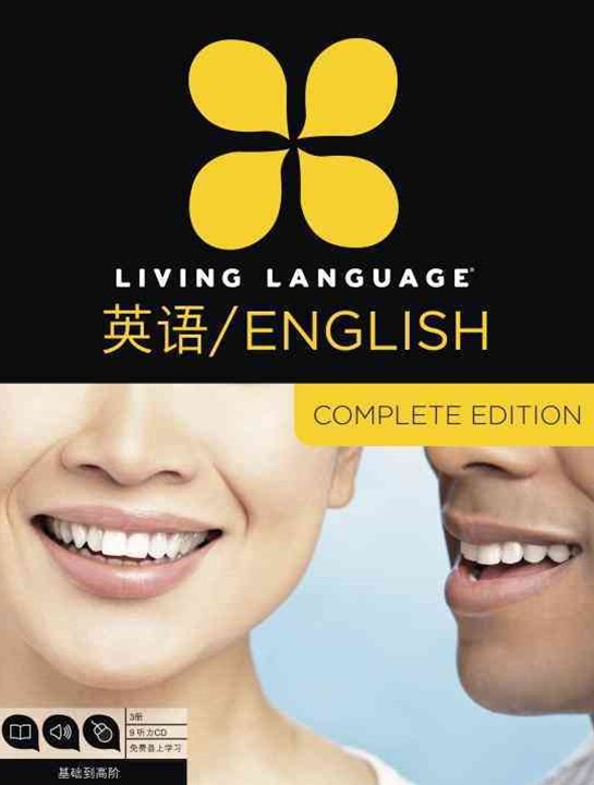 English for Chinese Speakers Complete Course