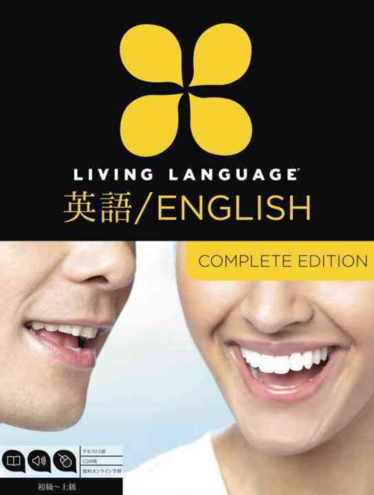 Living Language English For Japanese Speakers, Complete Edition