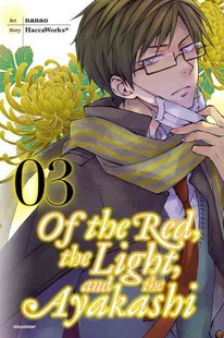 Of the Red, the Light and the Ayakashi by HaccaWorks, Nanao, Jocelyne Allen (9780316310147) - PaperBack - Fantasy