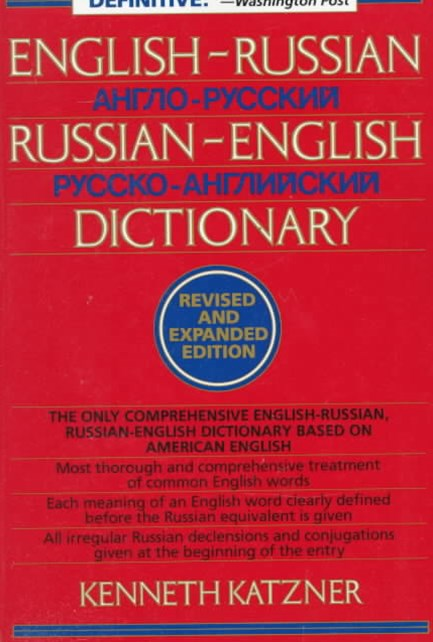 English-russian, Russian-english Dictionary, Revised and Expanded Edition