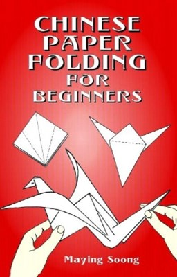 (ebook) Chinese Paper Folding for Beginners