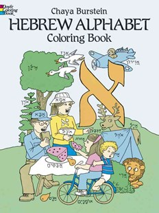 Hebrew Alphabet Coloring Book by CHAYA BURSTEIN (9780486250892) - PaperBack - Non-Fiction Art & Activity