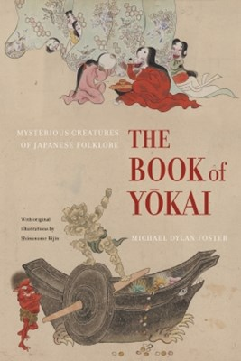 (ebook) The Book of Yokai