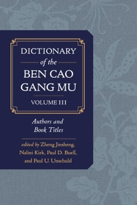 (ebook) Dictionary of the Ben cao gang mu, Volume 3