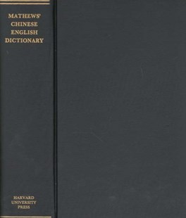 Chinese-English Dictionary (A Chinese-English Dictionary Compiled for the China Inland Mission) by Robert Henry Mathews (9780674123502) - HardCover - Reference Dictionaries
