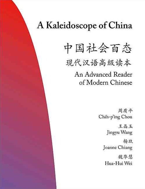 Kaleidoscope of China