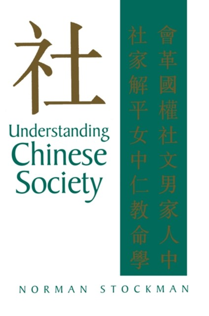 (ebook) Understanding Chinese Society