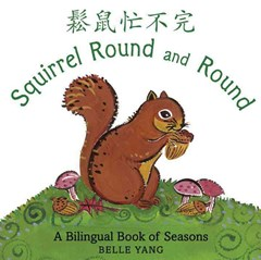 Squirrel Round and Round: A Bilingual Book of Seasons Board Book