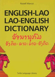 English-Lao, Lao-English Dictionary by Russell Marcus (9780804809092) - PaperBack - Language Asian Languages