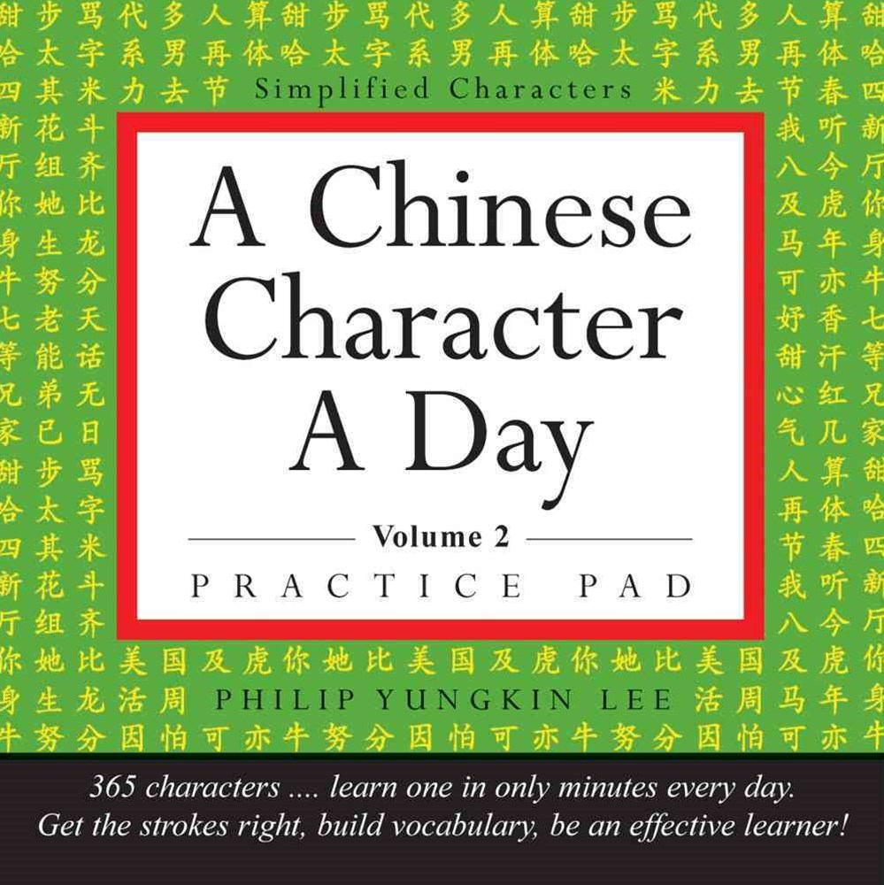 A Chinese Character a Day