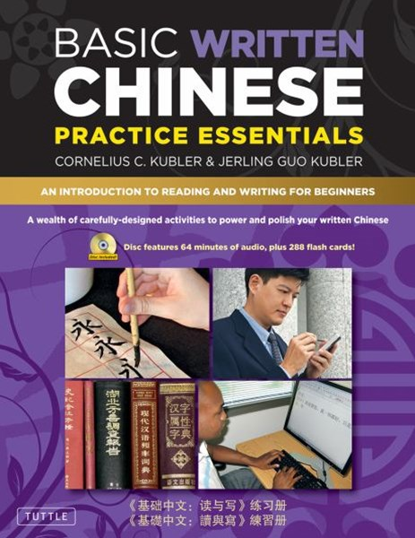 Basic Written Chinese Practice Essentials