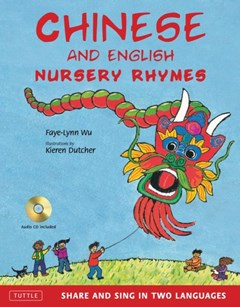 Chinese and English Nursery Rhymes