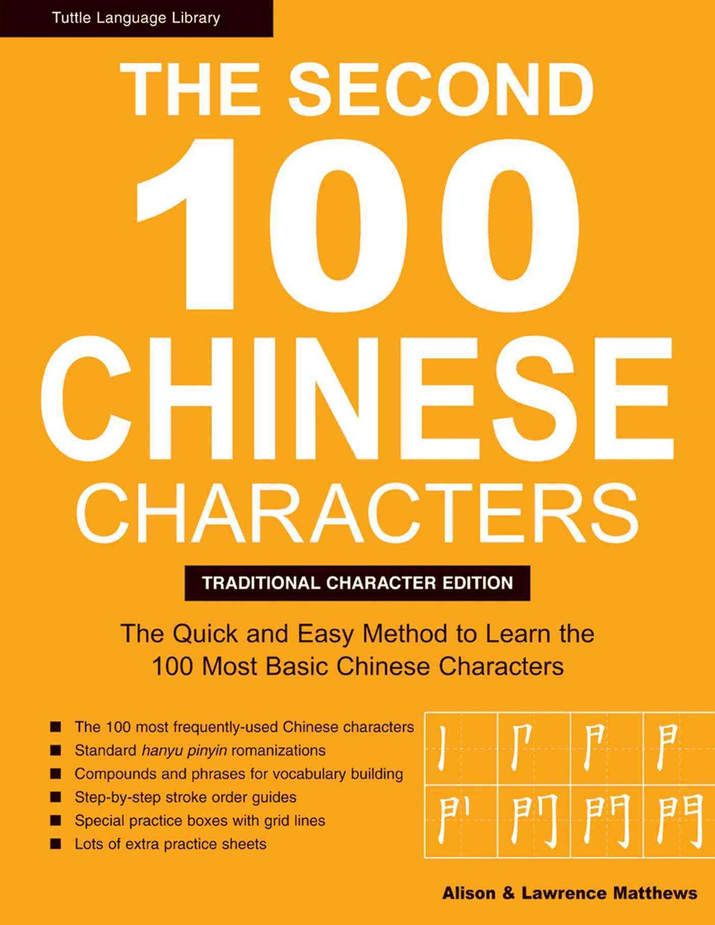The Second 100 Chinese Characters Traditional