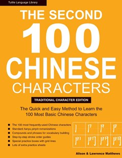 The Second 100 Chinese Characters Traditional by Laurence Matthews, Alison Matthews (9780804844963) - PaperBack - Language