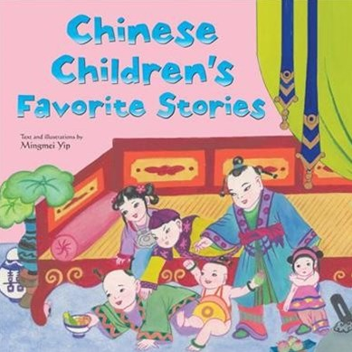 Chinese Children's Favorite Stories