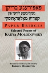 (ebook) Paper Bridges - Religion & Spirituality Judaism