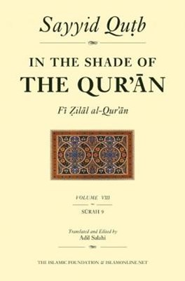 In the Shade of the Qur'an