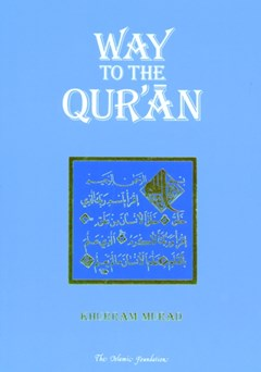 Way to the Qur