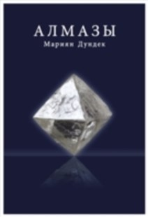 (ebook) Diamonds - Russian Edition - Craft & Hobbies Antiques and Collectibles