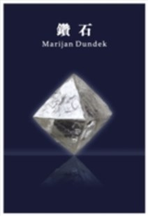 (ebook) Diamonds - Cantonese Edition - Craft & Hobbies Antiques and Collectibles
