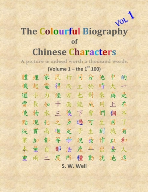 (ebook) Colourful Biography of Chinese Characters, Volume 1