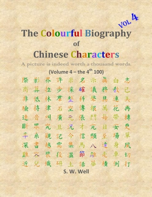 Colourful Biography of Chinese Characters, Volume 4