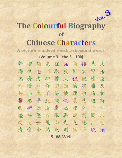 (ebook) Colourful Biography of Chinese Characters, Volume 3