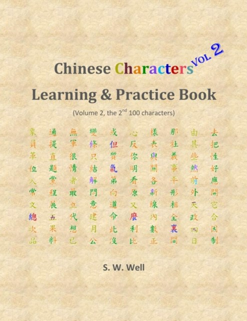 Chinese Characters Learning & Practice Book, Volume 2