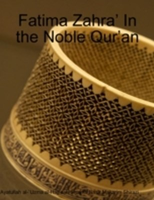 Fatima Zahra' In the Noble Qur'an