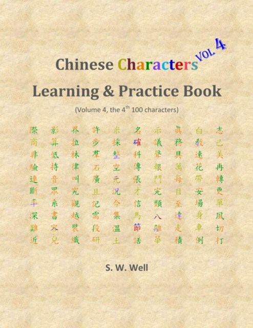 (ebook) Chinese Characters Learning & Practice Book, Volume 4