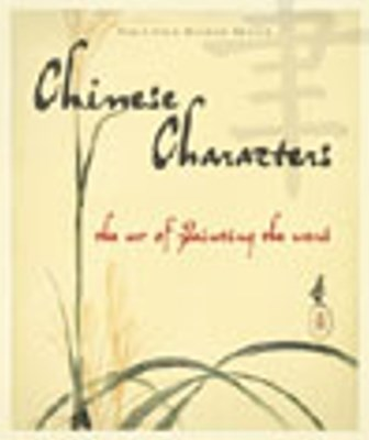 (ebook) Chinese Characters