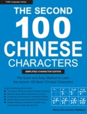 (ebook) Second 100 Chinese Characters: Simplified Character Edition