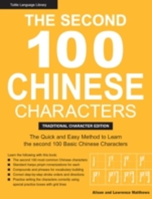 (ebook) Second 100 Chinese Characters: Traditional Character Edition