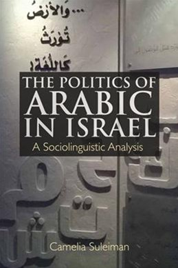 The Politics of Arabic in Israel