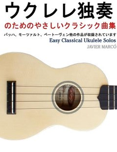 Easy Classical Ukulele Solos by Javier Marco (9781491290194) - PaperBack - Entertainment Music General