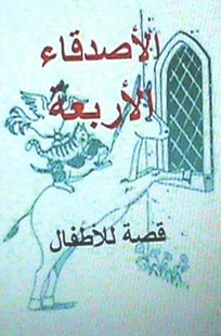 Al Asdiqaa Al Arba'ah Qissah Lil Atfal by Hasan Yahya Dr (9781499615159) - PaperBack - Modern & Contemporary Fiction General Fiction