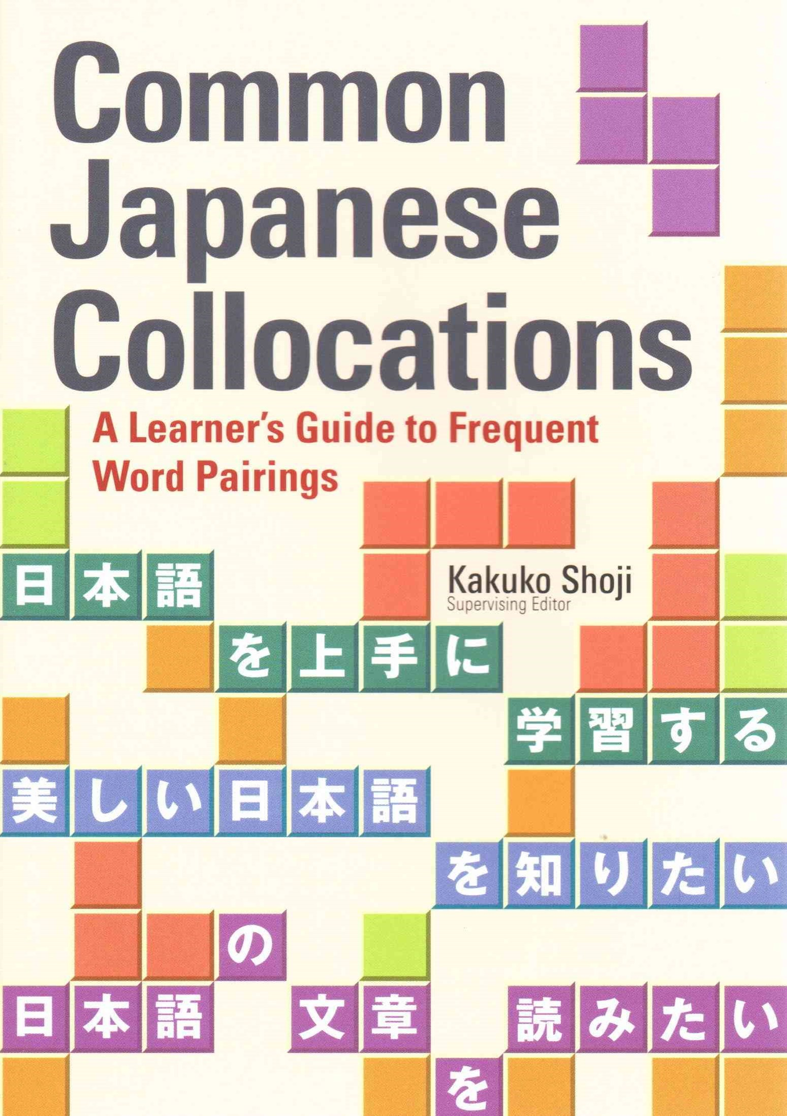 Common Japanese Collocations